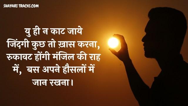 Zindagi ki sachai shayari in hindi