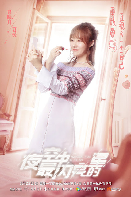 The Brightest Star in the Sky cdrama Cao Xiyue
