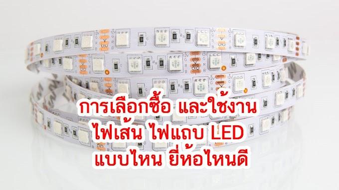 การเลือกซื้อ และใช้งาน ไฟเส้น ไฟแถบ LED แบบไหน ยี่ห้อไหนดี