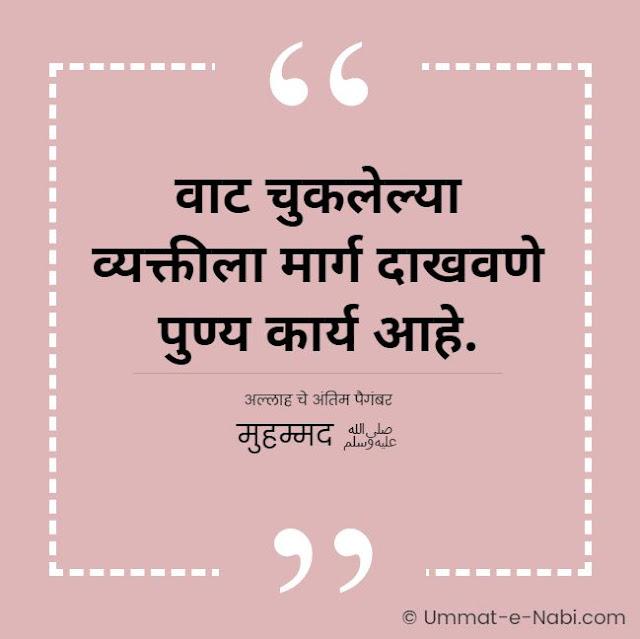 वाट चुकलेल्या व्यक्तीला मार्ग दाखवणे पुण्य कार्य आहे. [अल्लाह चे अंतिम पैगंबर मुहम्मद ﷺ] इस्लामिक कोट्स मराठी मधे | Islamic Quotes in Marathi by Ummat-e-Nabi.com