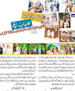 Nakam Waldain Kamyab Bachay Special Report