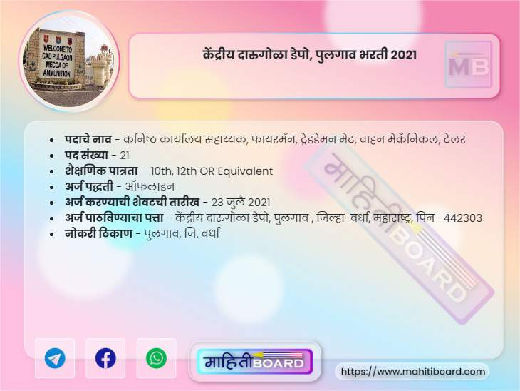Central Ammunition Depot Pulgaon Bharti 2021