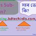 সাব ডোমেইন কি এবং কিভাবে তৈরি করতে হয়?[What is Sub Domain?How to create a Sub Domain?]