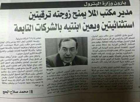 مدير مكتب وزير البترول يمنح زوجته ترقيتين استثنائيتين ويعين ابنتيه بالوزارة