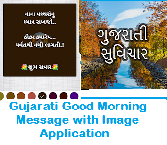 Gujarati Good Morning Message with Image Application