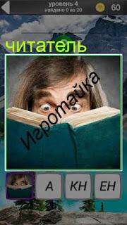 мужчина читатель с книгой 4 уровень 600 забавных картинок