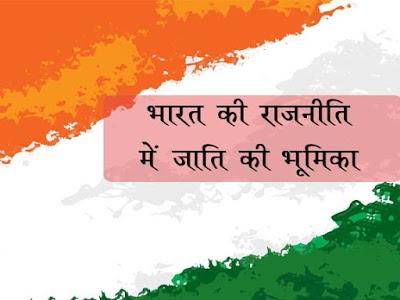 भारतीय राजनीति में जाति की भूमिका   Bharat Ki Rajniti Me Jati Ki Bhumkia