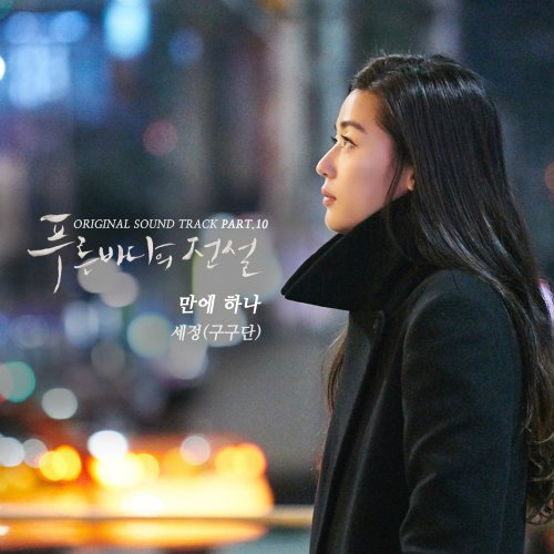 Lyric : Sejeong (Gugudan) - If Only (OST. The Legend of the Blue Sea)