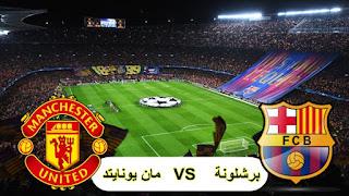 بث مباشر لمباراة برشلونة ومانشستر يونايتد اليوم 16/4/2019 دوري ابطال اوروبا