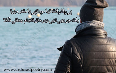 Be Wafa Waqt Tha