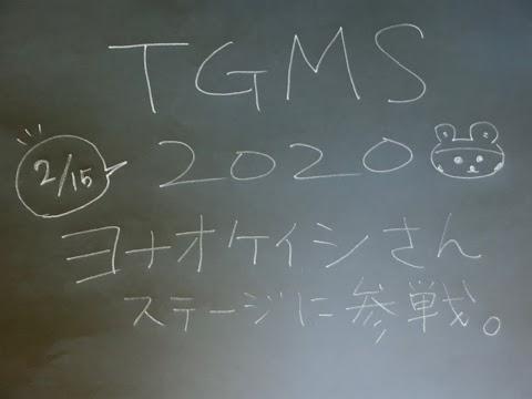 TGMS2020にちろっと参戦予定!