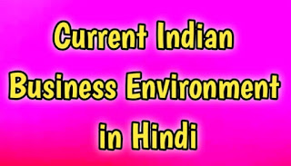 current indian business environment in hindi
