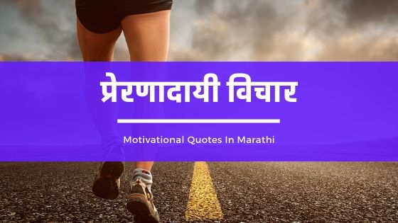 lifeline marathi, Marathi Motivational Quote, Motivational quotes in marathi, prerna, suvichar,