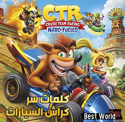 كلمات سر كراش السيارات PS4 - XBOX - Switch - Cheats and Secrets - Crash Team Racing Nitro-Fueled