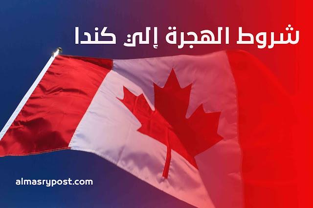 الهجرة لكندا - الهجرة إلي كندا