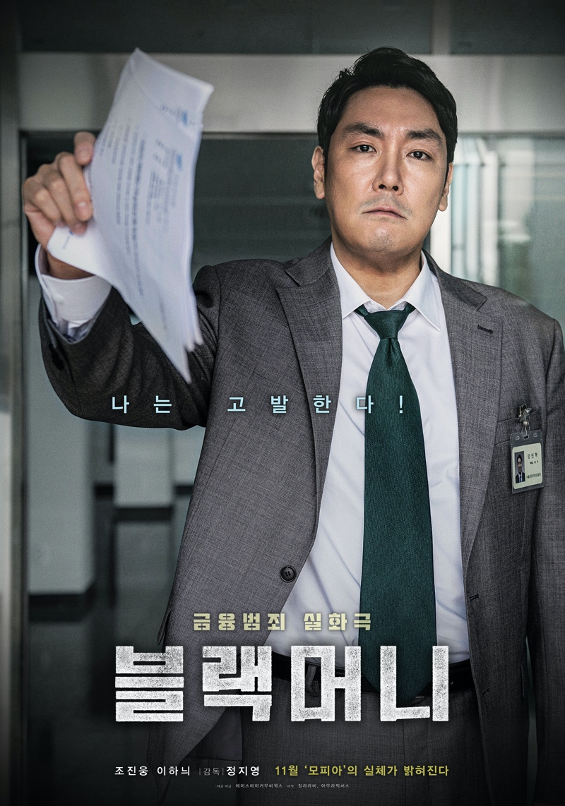 Sinopsis Film Korea Black Money (2019)