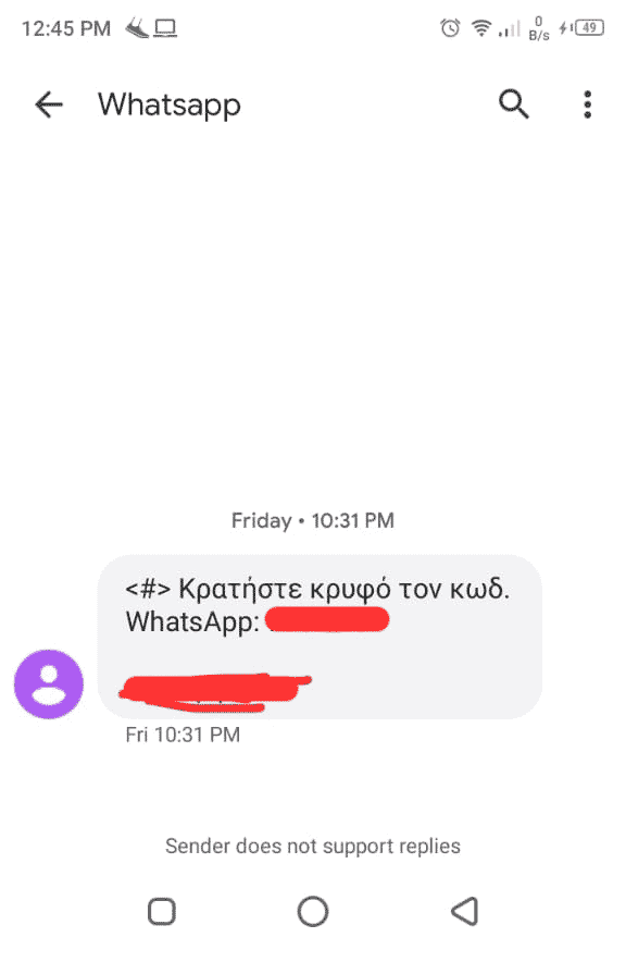 SMS hack WhatsApp
