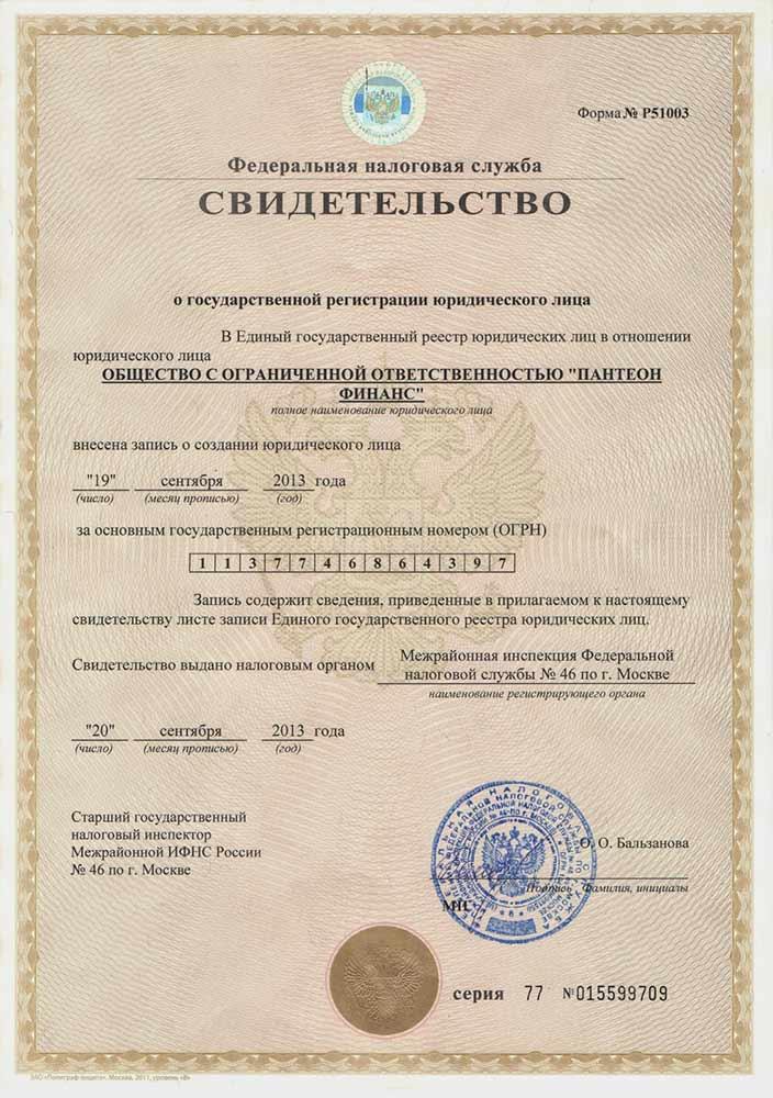 Регистрация Агента Компании 2