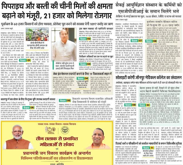 up government cabinet dicision सरकार की कैबिनेट के महत्वपूर्ण फैसले
