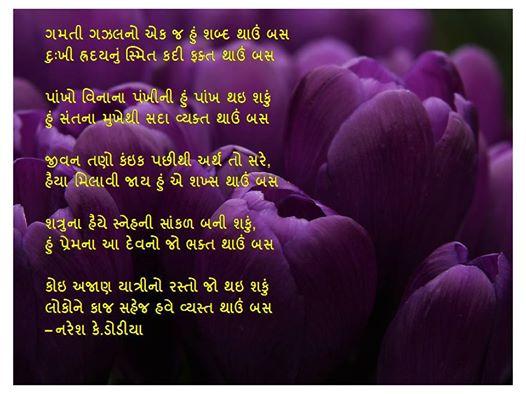 Gamti Gazal No Ek J Hu Shabda |Thou Gujarati Gazal By Naresh K. Dodia