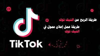 أرباح شركة تيك توك,  هدايا تيك توك,  Exolyt,  ما هو برنامج التيك توك,  Cloutlog com YouTube,  O p0 ادخل ذا واكتب اسمك realtimetiktok com,  كم ارباح اليوتيوب,  realtimetiktok.com tik tok,  هدايا التيك توك,  CloutLog TikTok money,  تفعيل الربح من تيك توك,  شحن عملات تيك توك,  الربح عن طريق الانترنت,  تجربتي مع كليك بانك,  كم الربح من التيك توك,  Cloutlog,  إحتراف تيك توك,  الربح من برنامج like,  الربح من انستقرام,  توثيق حساب تيك توك,  لورين جراي,  Realtimetiktok,  أرباح الفيس بوك,  أضرار برنامج تيك توك,  تحذير من تيك توك,  ما هو برنامج Tik Tok,  برنامج تك تاك للايفون,  كيف اسجل تيك توك,  أفكار تيك توك,  الدعم الفني تيك توك,  ازاي اتشهر على تيك توك,