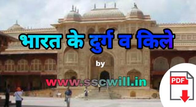 Bharat Ke Durg Or Kile