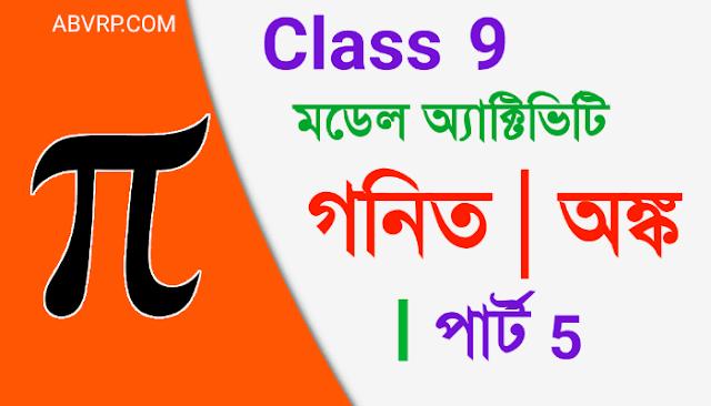 Class 9 Mathematics Model Activity Task part 5 | নবম শ্রেণী গণিত মডেল অ্যাক্টিভিটি  পার্ট 5  | New Class IX Mathematics August 2021 part 5 model activity