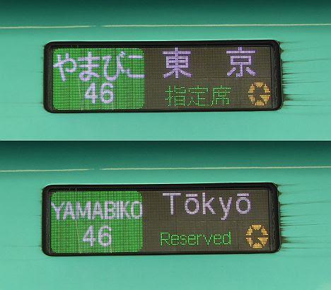 東北新幹線 やまびこ46号 東京行き E5系