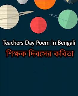 Teachers Day Poem In Bengali 2020 (শিক্ষক দিবসের কবিতা)