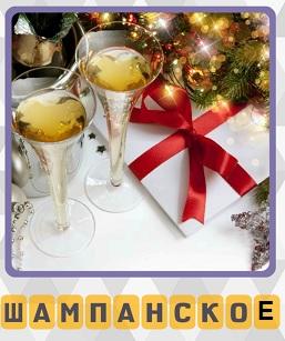 на столе бокалы шампанское, игрушки и рядом елка стоит на новый год