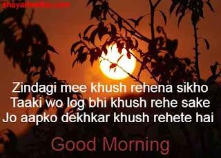 good morning ki shayari