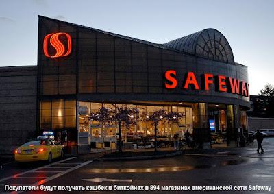 Покупатели будут получать кэшбек в биткойнах в 894 магазинах американской сети Safeway