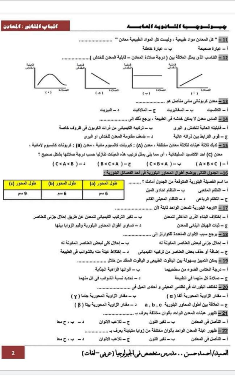 مراجعة جيولوجيا 3 ثانوي.. الباب الاول والثانى  بالاجابات أ/ أحمد حسن 11