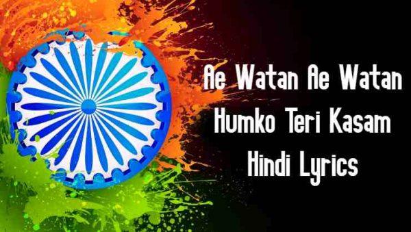 ऐ वतन ऐ वतन Ae Watan Humko Teri Kasam Lyrics in Hindi - Mohammad Rafi Lyrics