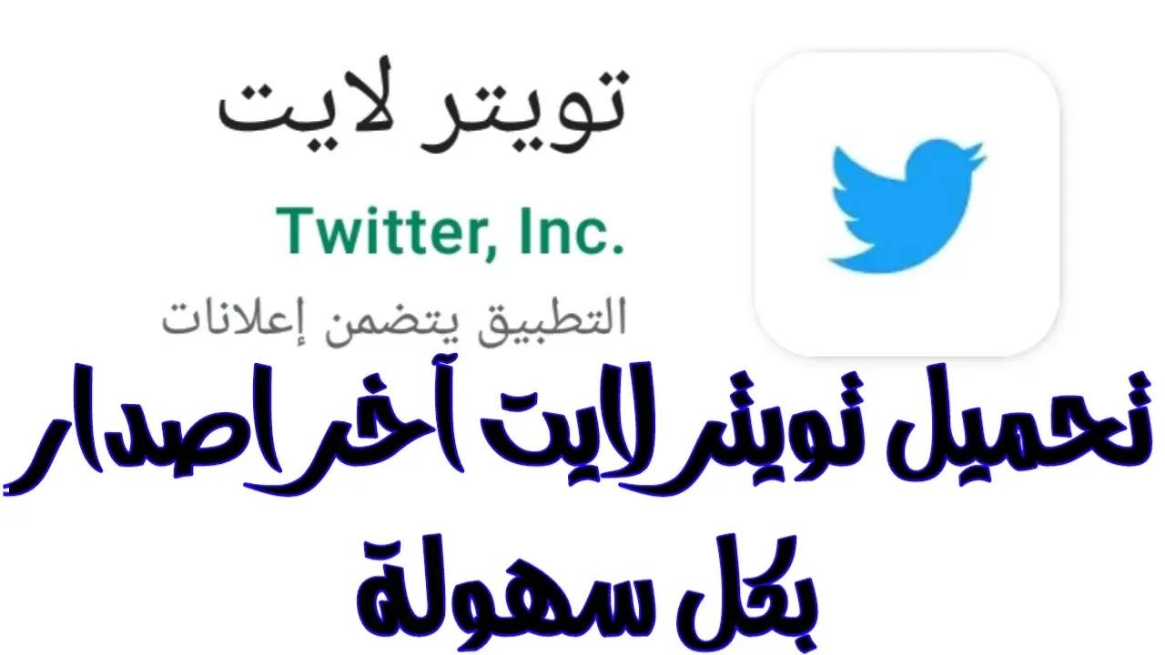 تنزيل تويتر لايت