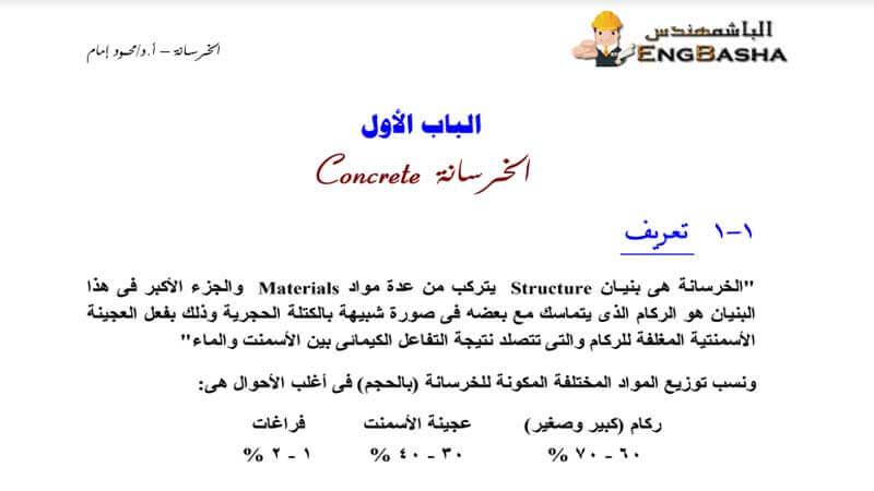 كتاب الخرسانة Concrete للدكتور محمود إمام