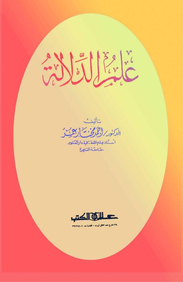 كتاب علم الدلالة للدكتور أحمد مختار عمر pdf