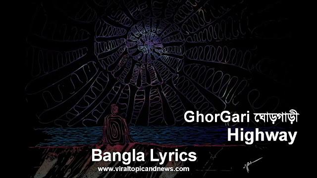 GhorGari (ঘোরগাড়ী) Bangla Lyrics By Highway