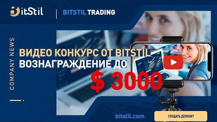 Конкурс от BitStil
