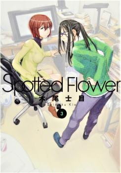 Spotted Flower Manga