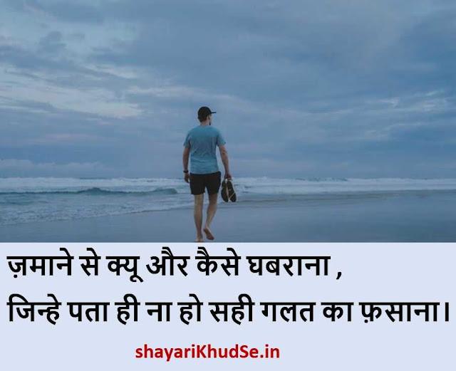 zindagi quotes in Hindi Pic, zindagi quotes Images Download, Dear zindagi quotes images, Meri zindagi quotes images