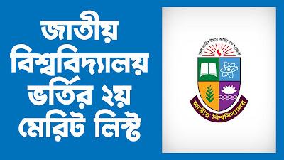 national university 2nd merit list admission result