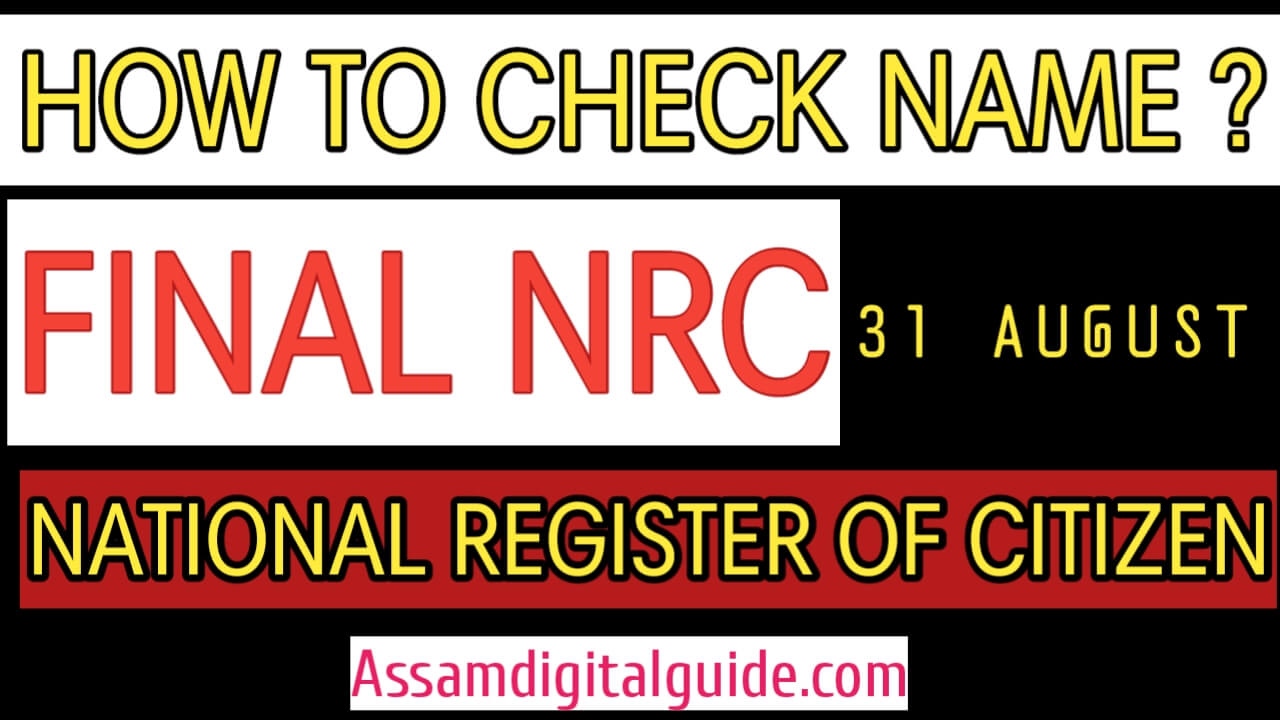 How to Check name in Final NRC [National Register of Citizen] Assam NRC