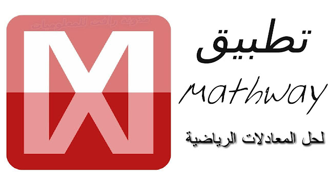 http://www.rftsite.com/2019/05/mathway-app.html