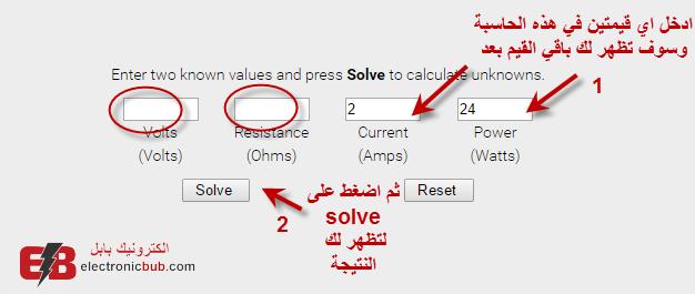 حاسبة الية لنتائج قانون اوم