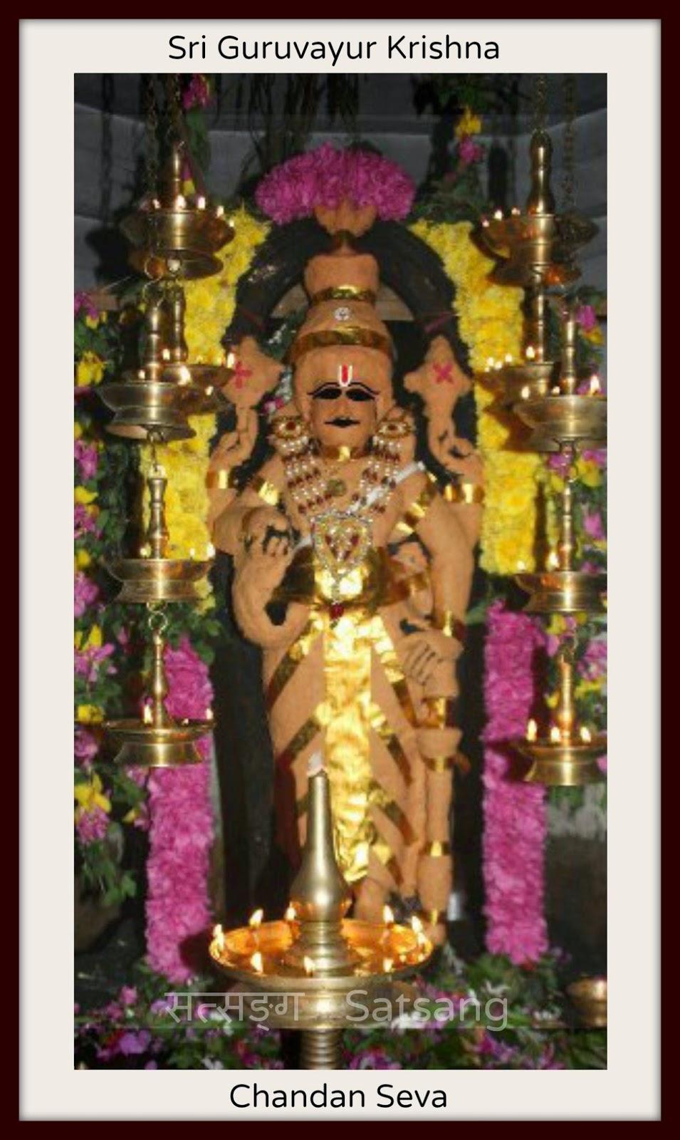 sri guruvayurappan