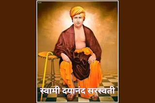 स्वामी दयानंद सरस्वती का जीवन परिचय - Swami Dayanand Saraswati