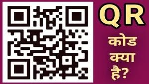 QR Code क्या है? और कैसे बनाए? मोबाइल से