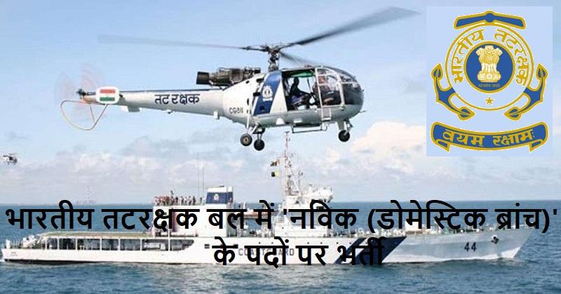 Indian Coast Guard jobs 2019