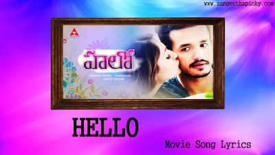 hello-telugu-movie-songs-lyrics